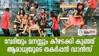വേദിയും മനസ്സും കീഴടക്കി കുഞ്ഞ് ആരാധ്യയുടെ തകർപ്പൻ ഡാൻസ് | Aradhya Dance Performance