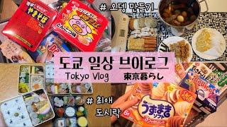 일본도시락,도쿄일상일본식 오뎅 만들고 먹방 • 태풍…
