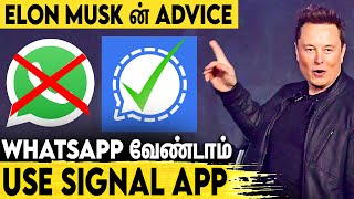 Whatsapp க்கு வந்த வினை : Elon Musk Asks People to Use Signal App Instead of WhatsApp