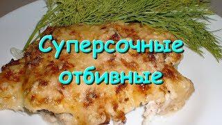 отбивные из свинины быстро и просто. Рецепт сочного мяса пошаговый рецепт от Тани