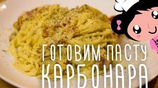Рецепт Как приготовить Пасту Карбонара - Готовим с Хоней