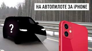 Едем на автопилоте за iPhone в Торжок