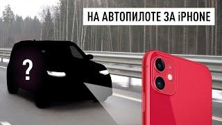 Download Едем на автопилоте за iPhone в Торжок Mp3 and Videos