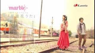 【marble】5周年ベストアルバム「風道花うた」TV-SPOT 初恋限定。 検索動画 34