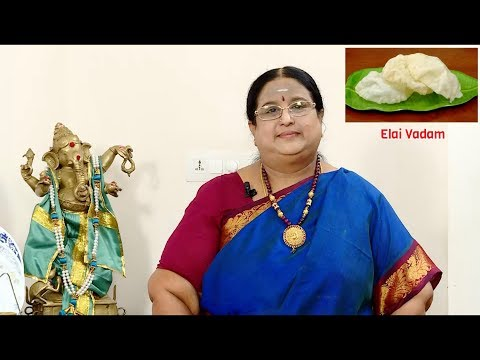 Recipe 110: Elai Vadam