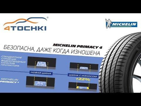 Шина Michelin Primacy 4 - безопасна, даже когда изношена