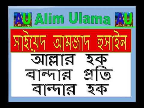 Saiyed Amjad Husain full Bayan