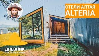 Отели Алтая - ALTERIA / Отдых в России 2020 / Важно для туристического бизнеса / Дом своими руками