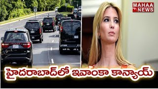 Exclusive Visual :  Ivanka Trump Convoy in Hyderabad | Ground Report from Trident Hotel | Mahaa News