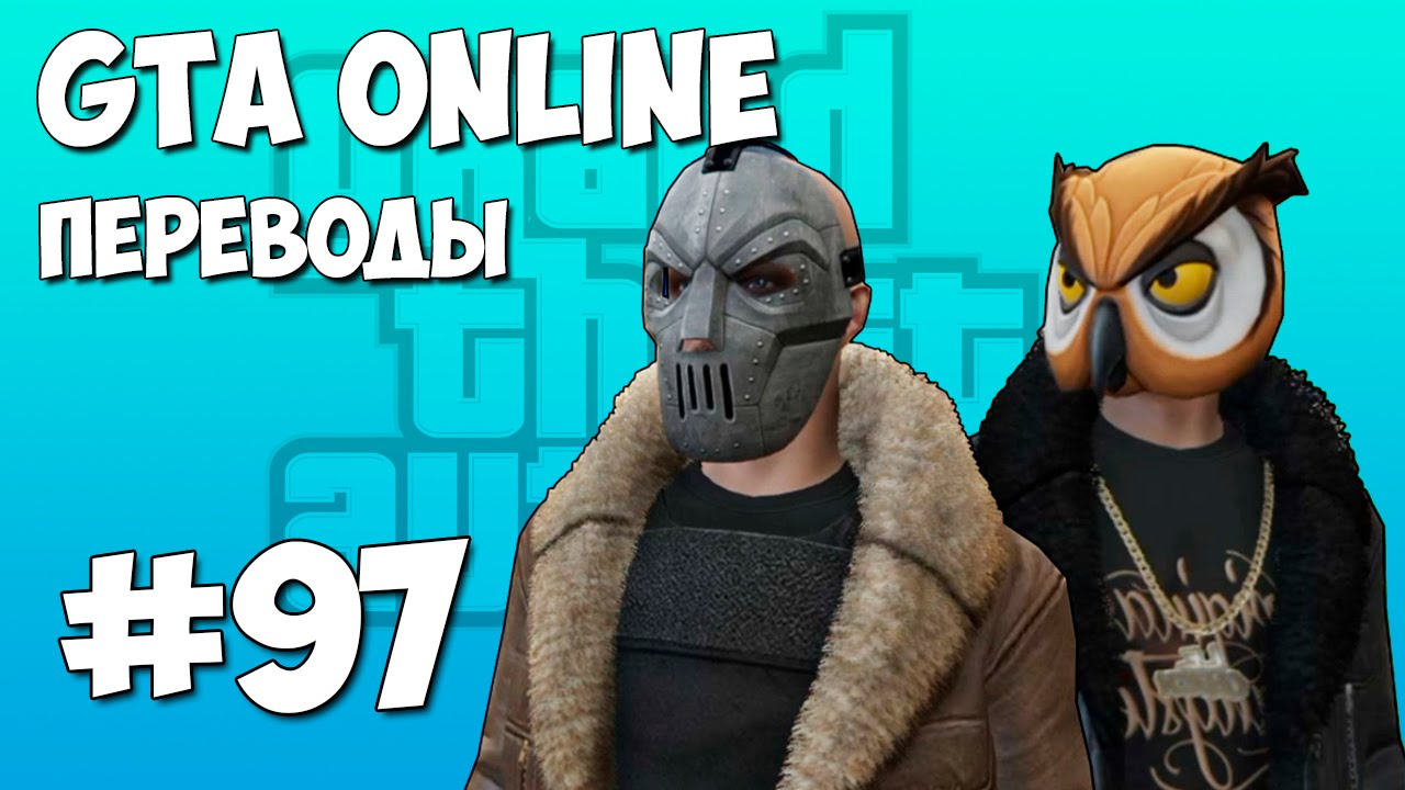 GTA 5 Online Смешные моменты (перевод) #97 - Грязные деньги, Филин и Бэйн, Частный самолет