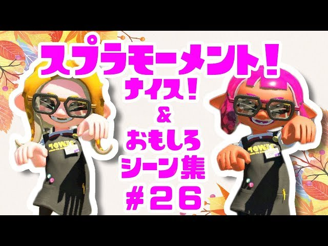 スプラトゥーン2ナイス!&おもしろシーン集 スプラモーメント! part26