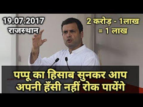 Rahul Gandhi का हिसाब सुनकर सारे गणितज्ञ हुए बेहोश ¦ Rahul Gandhi today latest in Rajasthan