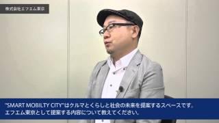 第44回東京モーターショー2015の主催者テーマ事業であるSMART MOBILITY CITY 2015へ出展す出展者インタビュー。初回は「株式会社東京エフエム」。