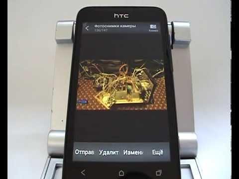 Передача файлов в смартфонах HTC по Bluetooth