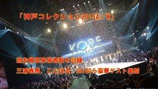 「神戸コレクション2015A/W」過去最高来場者数を「神戸コレクション201...