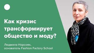 Как кризис трансформирует общество и моду?