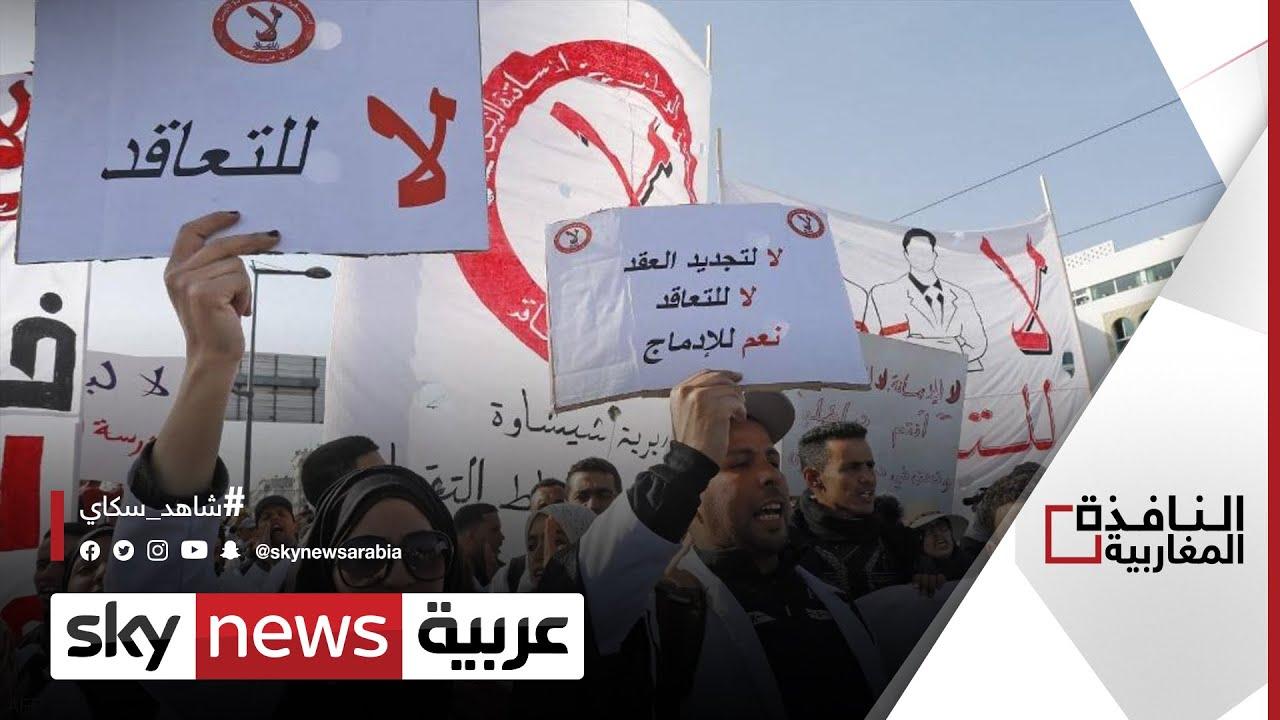 إضراب الأساتذة المتعاقدون في المغرب | #النافذة_المغاربية  - 06:57-2021 / 4 / 14