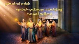 Burmese God Song (နောက်ထပ် လူပေါင်းများစွာ ကယ်တင်ခြင်းရဖို့ ဘုရားသခင် အလိုရှိတယ်)