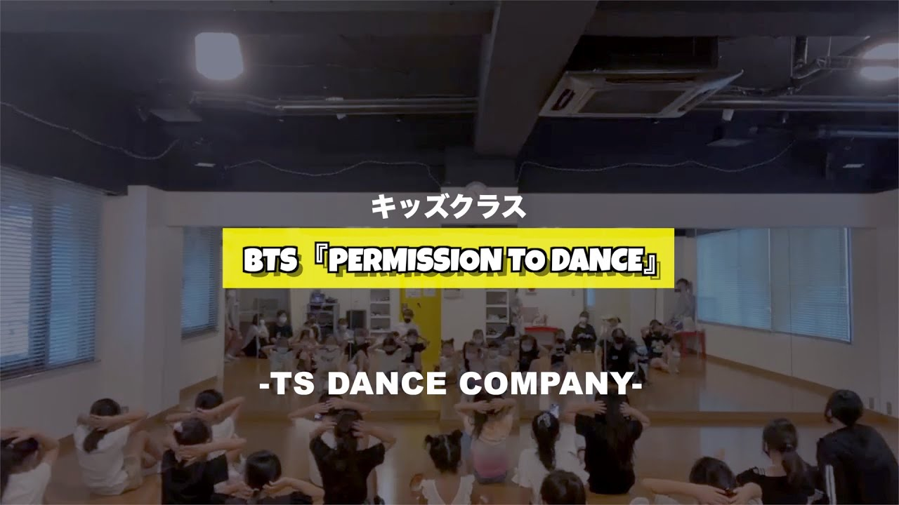 BTS「Permission to Dance」新富町K-POPキッズ①クラス
