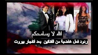 بالفيديو- الله لا يسامحكم.. ردود فعل حزينة وغاضبة من فنانين بعد انفجار بيروت