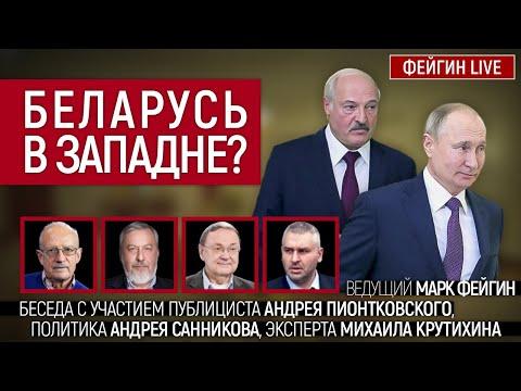 Беларусь в западне?