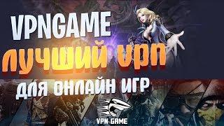 vPNGAME - Лучший VPN для онлайн игр (vpn для ПК)  Как уменьшить пинг в AION на Корее и Америке