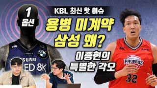 [KBL 루머&팩트 1부] 유일 1옵션 용병 미계약 삼성 왜? 이종현의 특별한 각오