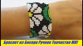 Браслет из Бисера Техника Ручного Ткачества БЕЗ станка Мастер Класс / Tutorial: Bracelet from Beads!