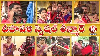 Bithiri Sathi And Savitri Celebrates Diwali Festival | Recalls Old Memories | Teenmaar News
