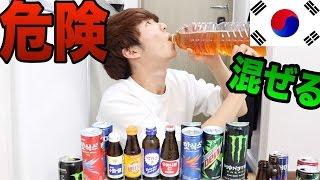 韓国にあるエナジードリンク混ぜて飲んだら危険すぎた