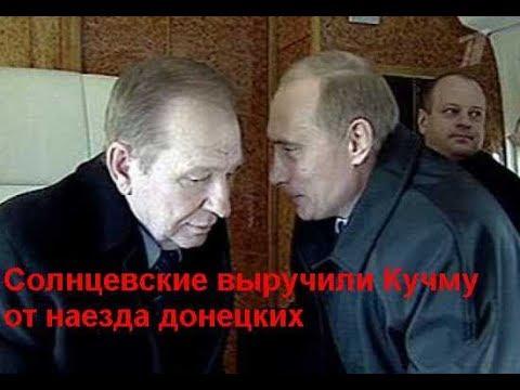 Солнцевские выручили Кучму