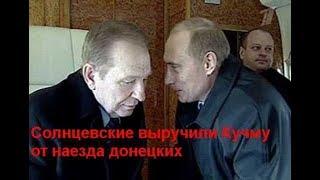 Солнцевские выручили Кучму от наезда донецких