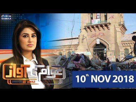Saddar Mein Anti-Encroachment Drive   Awam Ki Awaz   SAMAA TV   November 10, 2018