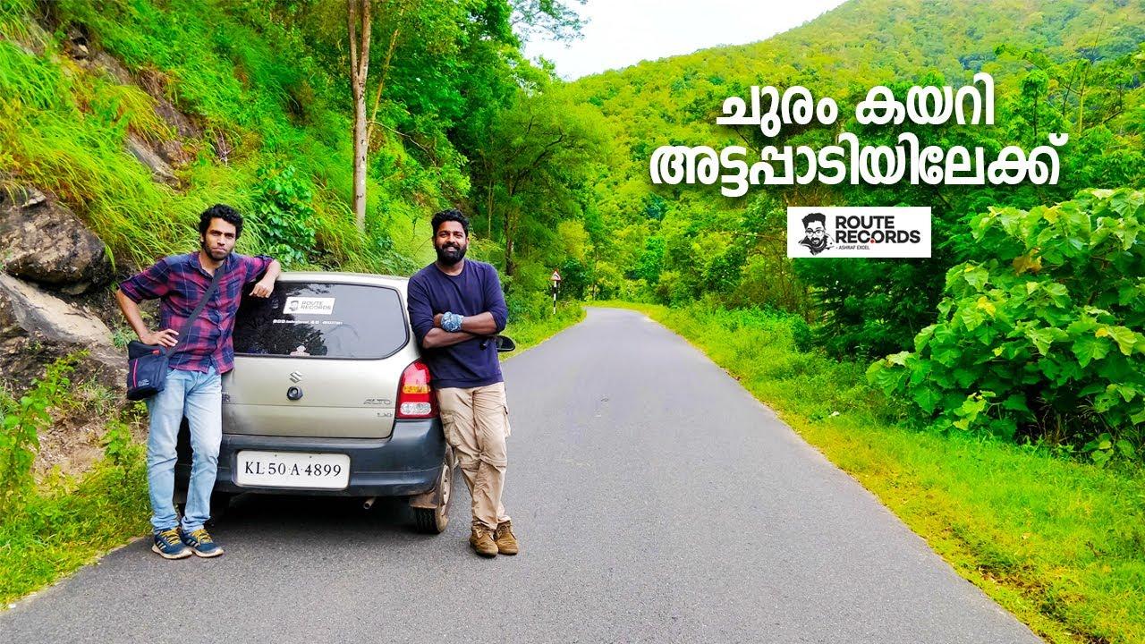 Download ചുരം കയറി അട്ടപ്പാടിയിലേക്ക്   off to Attappadi   Route Records By Ashraf Excel