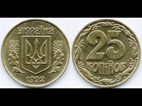 25 копеек 1992 цена украина продать вк куплю монеты
