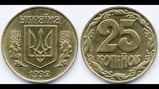 Монета, 25 копеек, 1992 год, Украина, Coin, 25 cents, 1992, Ukraine(, 2016-01-09T23:07:54.000Z)