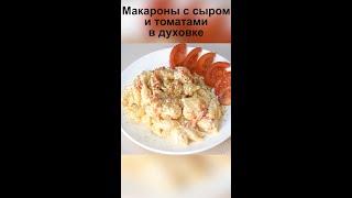 Макароны в духовке с сыром пошаговый рецепт
