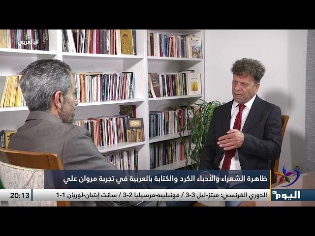 ظاهرة الشعراء والأدباء الكرد والكتابة بالعربية في تجربة مروان علي