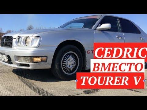 Недорогая замена TOURER V. Nissan Cedric 3 литра ТУРБО!!!