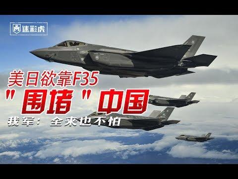 """【军情426】美日欲靠F35""""围堵""""中国!俄表示愿施援手!我军:全来也不怕"""