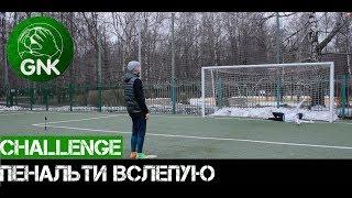 ПЕНАЛЬТИ ВСЛЕПУЮ CHALLENGE vs GERMAN El Classico || Gloves N' Kit