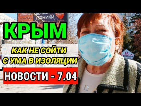 КОРОНАВИРУС в КРЫМУ. НОВЫЙ СЛУЧАЙ из МОСКВЫ! СХОДИЛ в Магазин. ВСТРЕТИЛ ОПТИМИСТОВ! НОВОСТИ 7 апреля