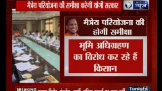CM Yogi Adityanath to prohibit unnecessary land acquisition 'Maitreya Project' thumbnail
