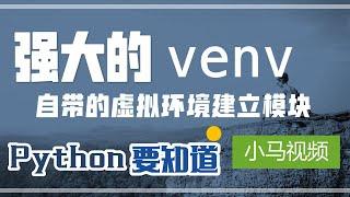 【Python3】venv - 自带的虚拟环境建立模块,不用 virtualenv 了