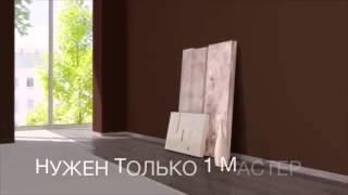 видео Как правильно класть ламинат без посторонней помощи?