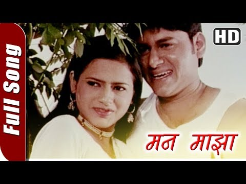 Man Maza (HD) | Gaon Ek Numbri Songs| Superhit Marathi Song | Ramraj Kupekar | Dhanashri Ambore