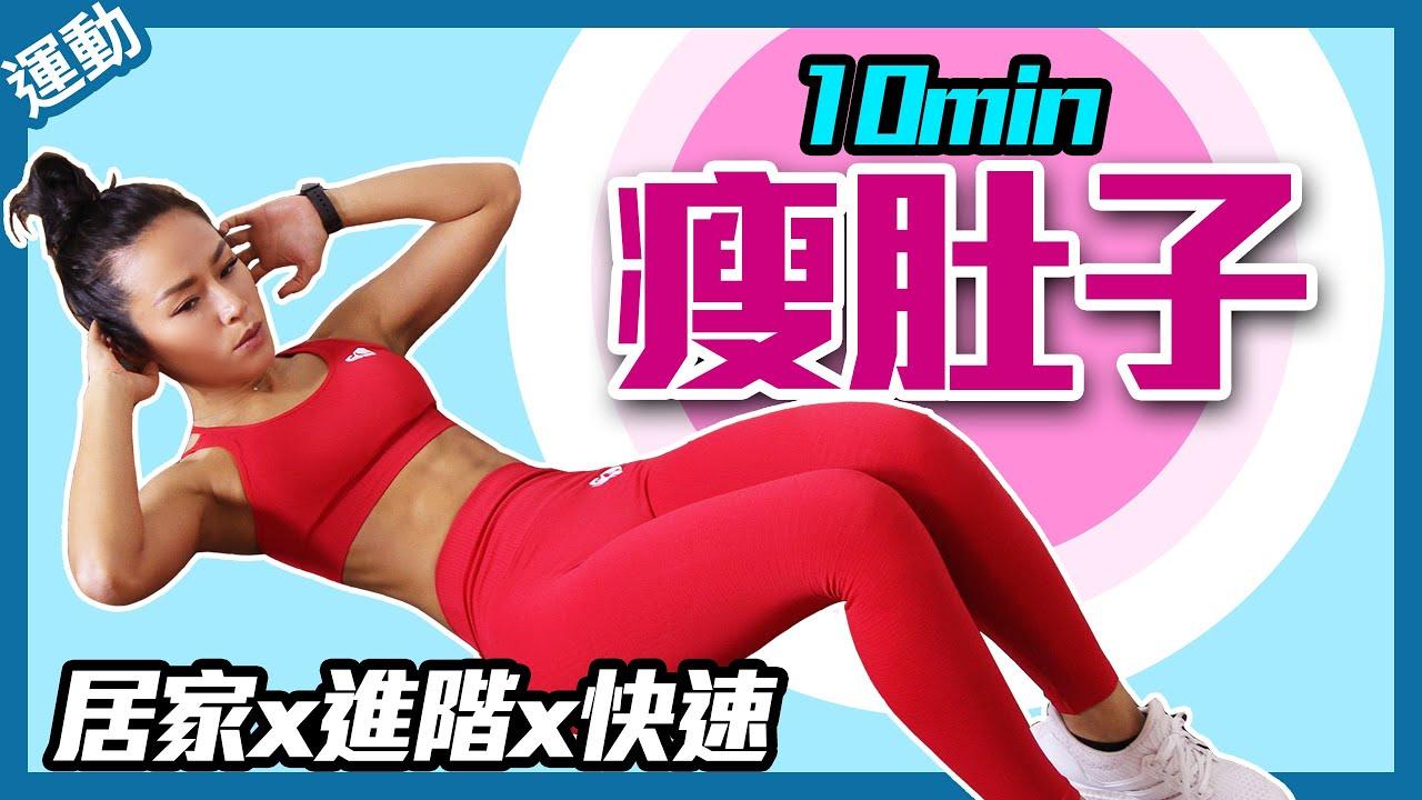 10分鐘瘦腰運動 居家進階馬甲線訓練 教你怎麼快速瘦肚子 - YouTube