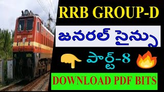 RRB Group D General Science Bits in Telugu part-8   Imp Gk Science Bits Quiz For Railway exams