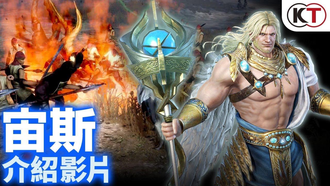 『無雙OROCHI 蛇魔 3』新角色介紹影片 第1彈「宙斯」 - YouTube