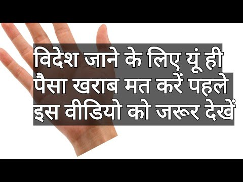 Foreign travel line | Foreign settlement | Do you have foreign travel lines in your hand | palmistry